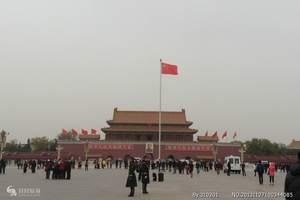沈阳到北京双动纯玩5日游|北京双动纯玩团|沈阳到北京旅游报价