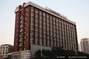 温州火车站汽车站附近挂三星级酒店金茂皇冠大酒店