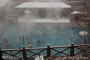 石人山、皇姑浴温泉两日游多少钱&郑州旅行社冬季泡温泉线路
