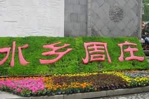 杭州到周庄一日游(车费+门票+导游+保险)周庄古镇一日游报价