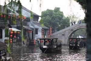 上海到西塘古镇一日游 【纯玩】z