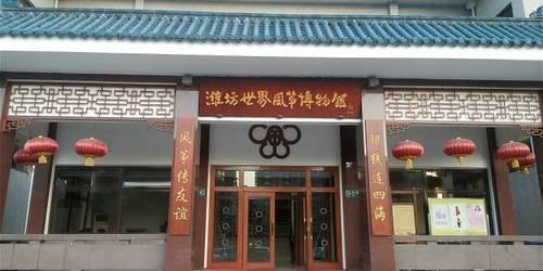 风筝博物馆