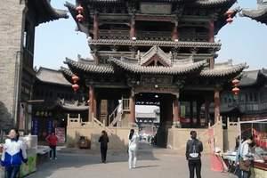 西安周边旅游 陕西旅游团 平遥、乔家大院、五台山双卧五日游