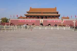 太原到北京颐和园、故宫、天安门、长城、畅享双汽四日游
