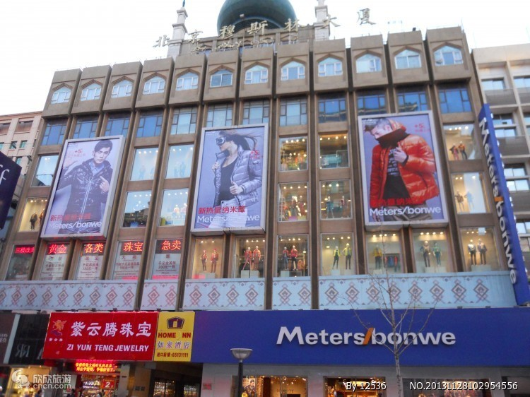 北京 张博/2013/12/02 上传