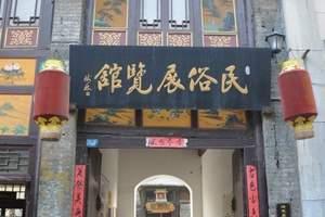 到淄博旅游周村古大街、中国陶瓷馆、聊斋园、蒲松龄故居二日游