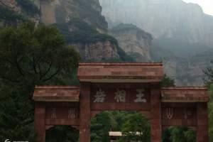 【林州大峡谷】邯郸到林州王相岩、桃花谷一日游