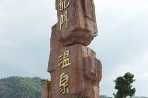 广东泡温泉 团体旅游 惠州南昆山香溪堡温泉大观园两天游