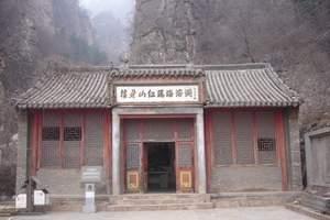 北京到狼牙山拓展二日游|公司组织去狼牙山二日游|团建活动报价