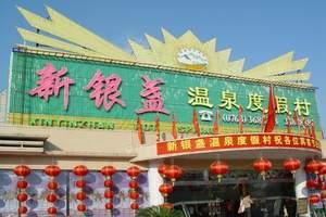 清远新银盏温泉2日游报团|广州跟团去周边泡温泉2天游价格
