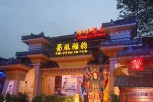 成都欣赏体验四川传统技艺传统文化节目表演的地方