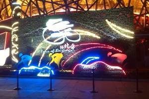 [北京]北京休闲纯玩三晚四日游_鸟巢水立方旅游_北京经典游