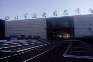 2018平谷渔阳滑雪二日游、北京渔阳滑雪+公司年会团体二日游