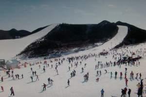 狼牙山滑雪场门票,狼牙山滑雪优惠门票