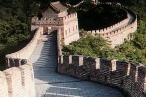 保定到北京天安门升旗、故宫、颐和园、长城二日游