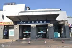 淄博旅行社暑假到济南星期八小镇+科技馆一日游