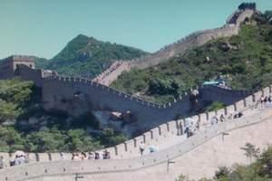 保定到北京(升旗、故宫、颐和园、长城、鸟水)二日游