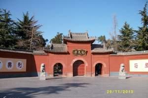 洛阳白马寺+少林寺一日游|中国第一官办寺院+中国武术发源地
