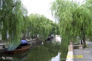 青岛出发——乌镇 西塘 扬州古街(纯玩 住西塘)四日游