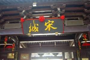 上海至杭州一日游纯玩团 杭州西湖、宋城、黄龙洞一日游