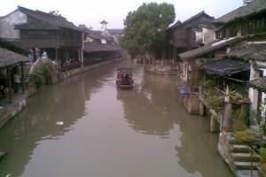 上海出发 杭州乌镇两日游 精品线路 住杭州三星酒店