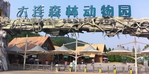 森林動物園
