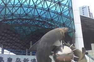 秦皇岛新澳海底世界