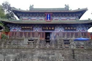 武当山旅游线路:武汉到武当山二日游/纯玩无购物