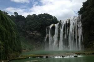 淄博旅游到贵阳、遵义、黄果树、天河潭、双飞5日游