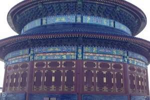 """淄博旅行社出到北京四日游 """"圆梦北京""""天坛标品四日游"""