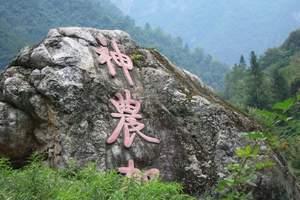 神农架地质公园