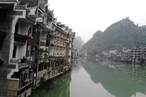 西江千户苗寨、镇远古城、高过河、舞阳河3日游(纯玩)