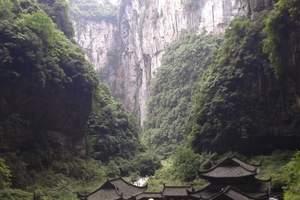 西安到重庆武隆天坑、地缝、长江索道、仙女山无购物往返动车5日