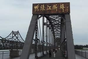 大连到丹东旅游团‖含鸭绿江游船、凤凰山玻璃栈道、虎山长城