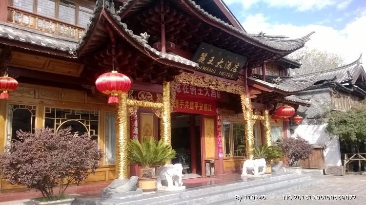 丽江丽王大酒店(客栈)