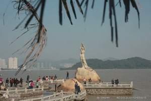 珠海旅游 珠海两天旅游 深圳康辉旅行社