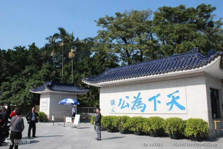 孙中山故居纪念馆图片