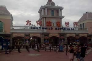 永州到方特旅游攻略 永州到【方特欢乐世界】一日游 永州到株洲
