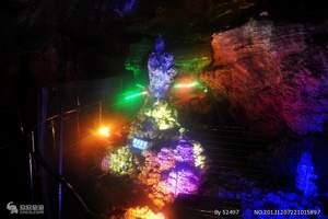 沂源鲁山溶洞群---九天洞景区