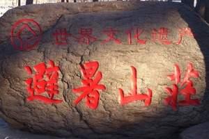 【散客天天发】承德避暑山庄+普宁寺或小布达拉宫2日品质游