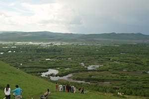 呼伦贝尔大草原、湿地、口岸、俄罗斯民俗乡室韦四日游