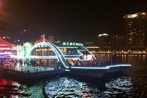 广州珠江夜游优惠票|天字码头船票|大沙头码头船票