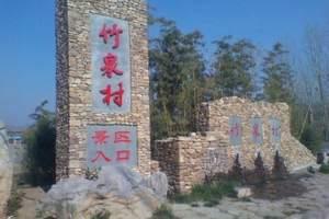 逍遥之旅--竹泉村(含5D电影、滑草等)、地下画廊一日游