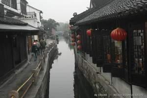 【沈阳出发】华东五市+乌镇+周庄+西溪湿地双飞6日游(尊享)