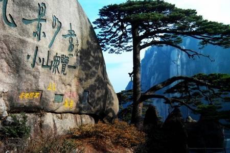 濟南出發到黃山【住山頂觀日出】+西遞、宏村旅游團雙高鐵四日游
