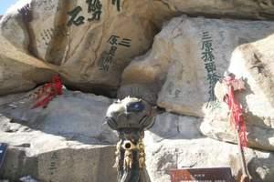 (3天游)特价:西安华山 延安 壶口北线三日游攻略-红色旅游