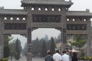 【北京出发到河南少林寺旅游哪个旅行社更好?】红石峡双卧四日游