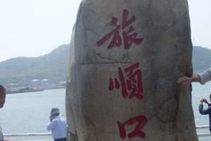 大连旅顺纯玩无自费一日游-包含11大景点、乘船出海观潜艇基地