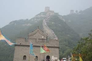 十一国庆北京印象—泰安到北京高铁品质三日游
