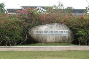 热带植物园